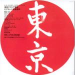 「東京」にまつわる名曲たち