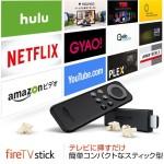 安すぎて思わずポチった「Amazon fire TV stick」の機能まとめ